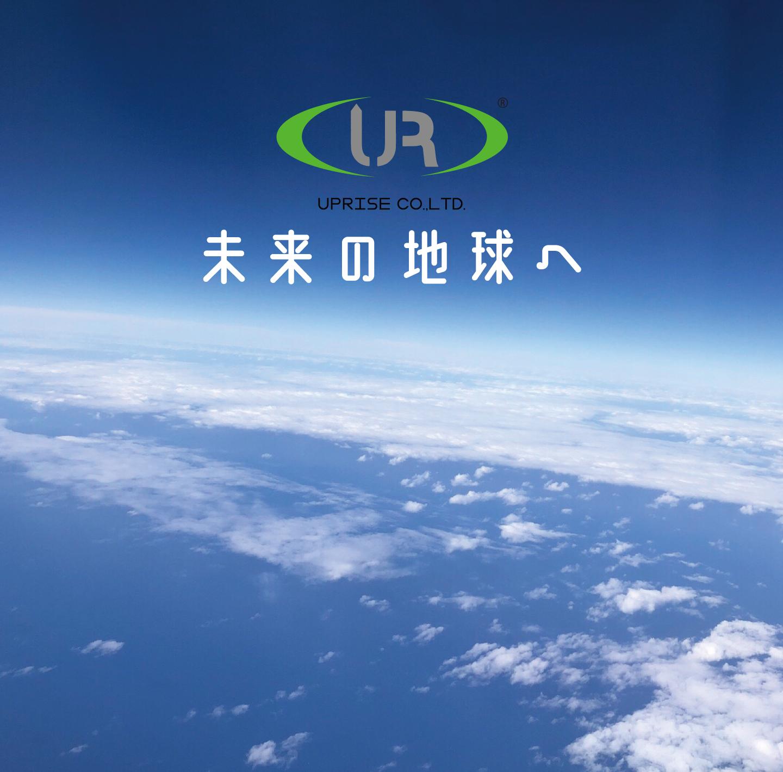 9.未来の地球へ